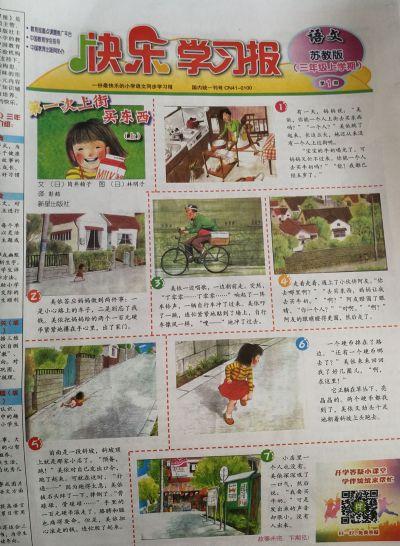 快乐学习报语文苏教版三年级(1年共48期)(杂志订阅)
