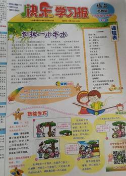 快乐学习报语文苏教版五年级(1年共52期)(杂志订阅)