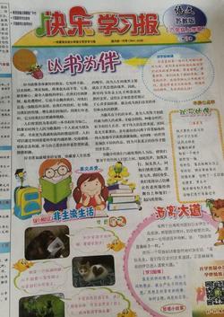 快乐学习报语文苏教版六年级(1年共52期)(杂志订阅)