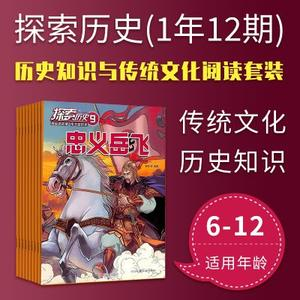 6-12岁学生历史知识与传统文化阅读计划套装 探索历史12期+24册图书
