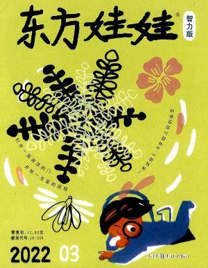 东方娃娃智力版(1年共12期)(杂志订阅)