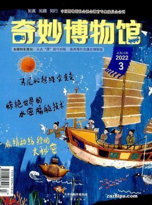 小博物家奇妙博物馆(半年共6期)(杂志订阅)