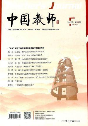 中国教师(1季度共3期)(杂志订阅)