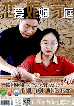 恋爱婚姻家庭月末版(杂志订阅)(1年共12期)