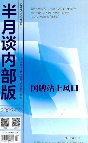 半月谈内部版(1年共12期)(杂志订阅)