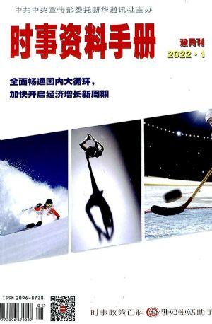 時事資料手冊(1年共6期)(雜志訂閱)