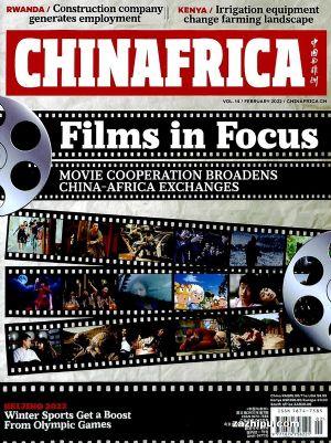 中国与非洲CHINAFRICA(1年共12期)(杂志订阅)