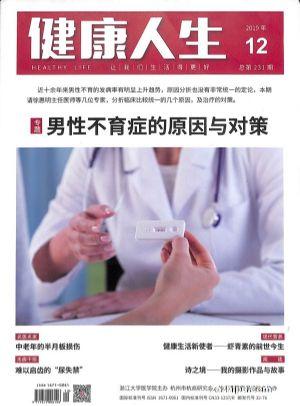 健康人生(1年共12期)(杂志订阅)