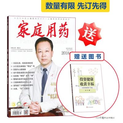 家庭用藥(1年12期)雜志訂閱+投資健康收獲幸福圖書