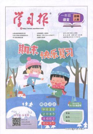 学习报一年级小学人教语文(1年共40期)(杂志订阅)