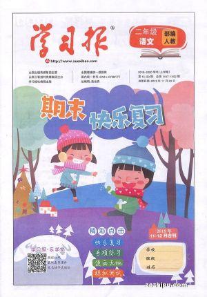 学习报二年级小学人教语文(1年共40期)(杂志订阅)