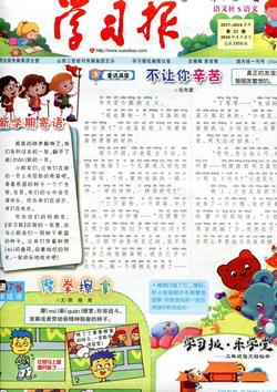 学习报二年级小学S版语文(1年共40期)(杂志订阅)