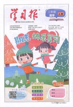 学习报二年级小学人教数学(1年共40期)(杂志订阅)