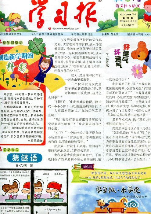 学习报三年级小学S版语文(1年共40期)(杂志订阅)