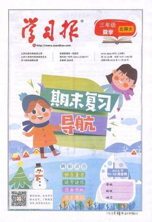 学习报三年级小学北师大数学(1年共40期)(杂志订阅)