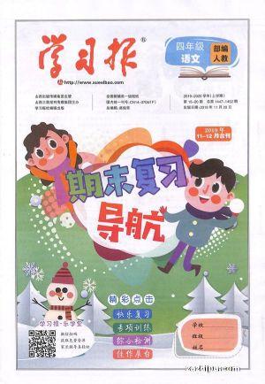 学习报四年级小学人教语文(1年共40期)(杂志订阅)
