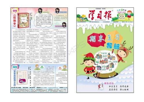 学习报四年级小学S版语文(1年共40期)(杂志订阅)
