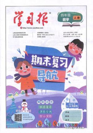 学习报四年级小学人教数学(1年共40期)(杂志订阅)