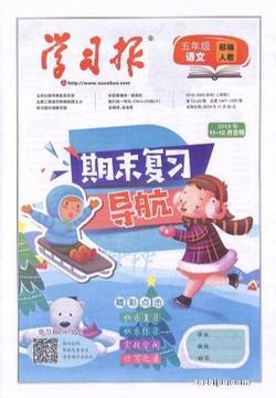 学习报五年级小学人教语文(1年共40期)(杂志订阅)