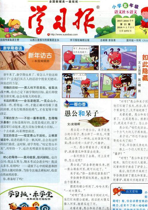 学习报五年级小学S版语文(1年共40期)(杂志订阅)