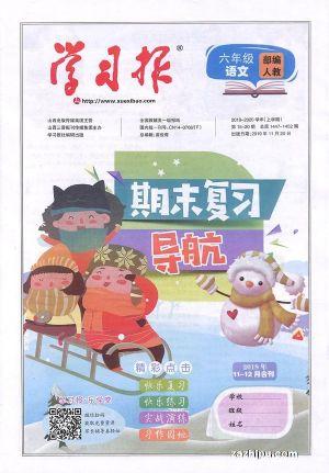 学习报六年级小学人教语文(1年共40期)(杂志订阅)