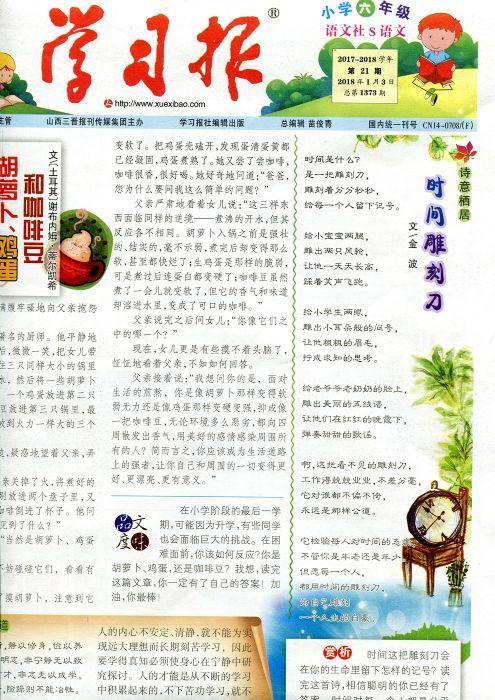 学习报六年级小学S版语文(1年共40期)(杂志订阅)