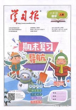 学习报六年级小学人教数学(1年共40期)(杂志订阅)