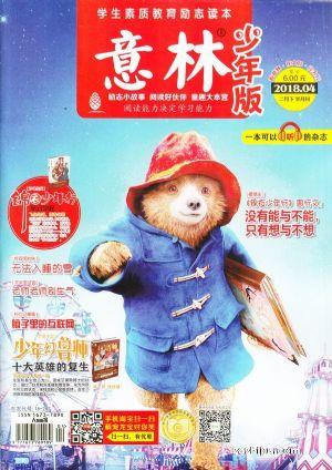 意林少年版上半月刊(单月共1期)(杂志订阅)