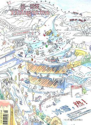第一财经周刊(1年共50期)(期期包邮每月快递4次)