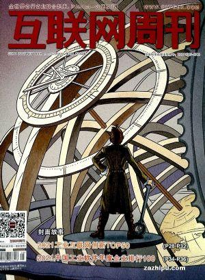 互联网周刊(1年共24期)(期期包邮每月快递2次)
