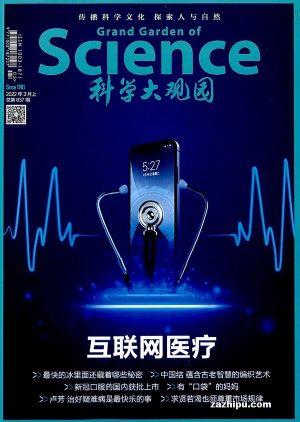 科學大觀園(1季度共6期)(雜志訂閱)