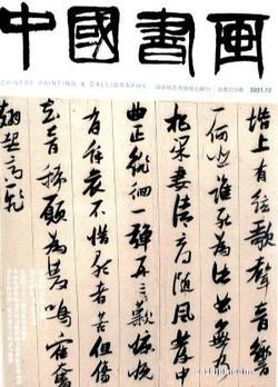 中国书画(1年共12期)(龙8订阅)