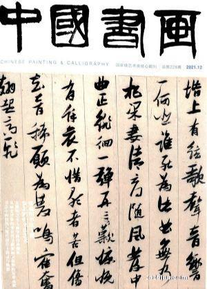 中國書畫(1年共12期)(雜志訂閱)
