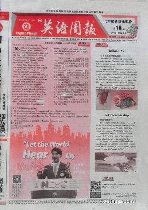 英语周报七年级新目标实验版(1年共40期)(杂志订阅)