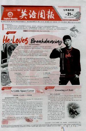 英语周报七年级外研版(1年共40期)(杂志订阅)