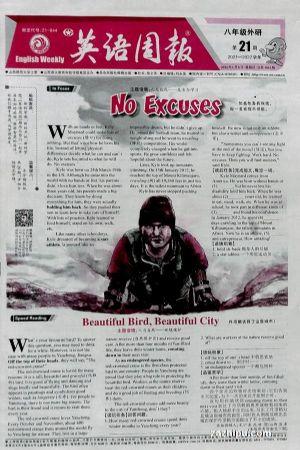 英语周报八年级外研版(1年共40期)(杂志订阅)