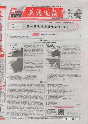 英语周报高一课标版(1年共60期)(杂志订阅)