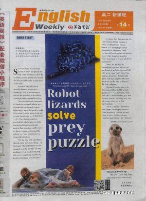 英语周报高二课标版(1年共60期)(杂志订阅)
