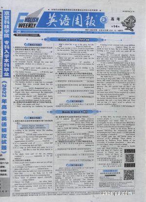 英语周报高考版(1年共60期)(杂志订阅)