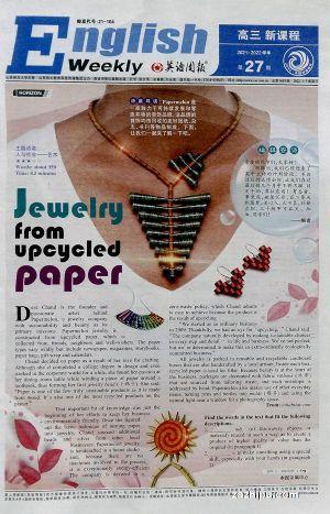 英语周报高三新课程版(1年共52期)(杂志订阅)