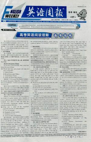 英语周报高考综合版(1年共52期)(杂志订?#27169;?
