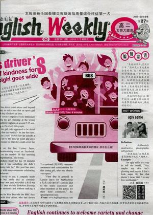 英语周报高二北师大综合版(1年共52期)(杂志订阅)
