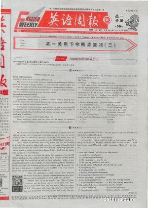 英语周报高一外研版(1年共60期)(杂志订?#27169;?