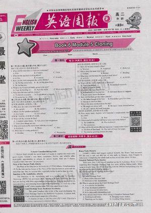 英语周报高二外研版(1年共60期)(杂志订阅)