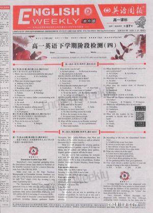 英语周报高一课标提升版(1年共40期)(杂志订阅)