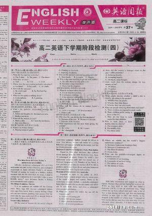 英语周报高二课标提升版(1年共40期)(杂志订阅)