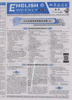 英语周报高考提升版(1年共40期)(杂志订阅)