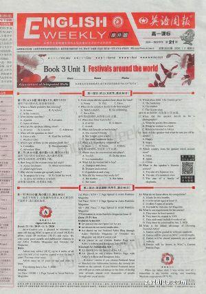 英语周报高一外研提升版(1年共40期)(杂志订阅)
