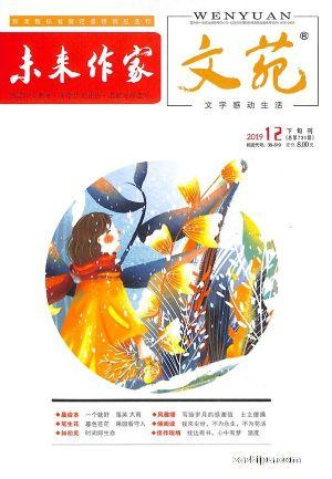 未来作家 (1年共12期)(杂志订阅)