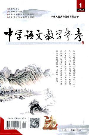 中学语文教学参考上旬刊(1年共12期)(杂志订阅)